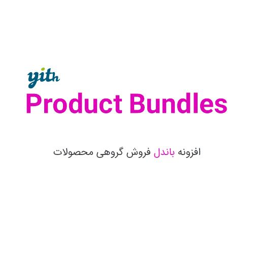 افزونه باندل Product Bundles فروش گروهی محصولات