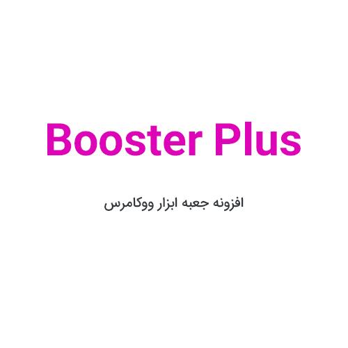 افزونه بوستر پلاس Booster Plus جعبه ابزار ووکامرس