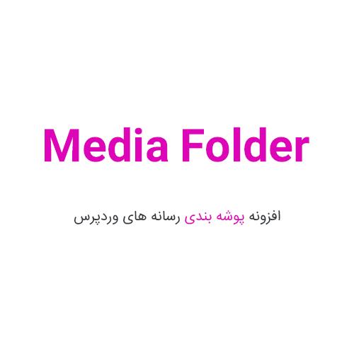 افزونه WP Media Folder پوشه بندی رسانه های وردپرس