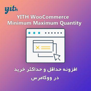 افزونه Minimum Maximum Quantity حداقل و حداکثر خرید در ووکامرس