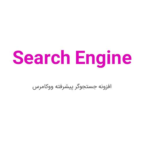 Search Engine افزونه-جستجوگر-ووکامرس