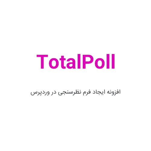 افزونه TotalPoll نظرسنجی وردپرس