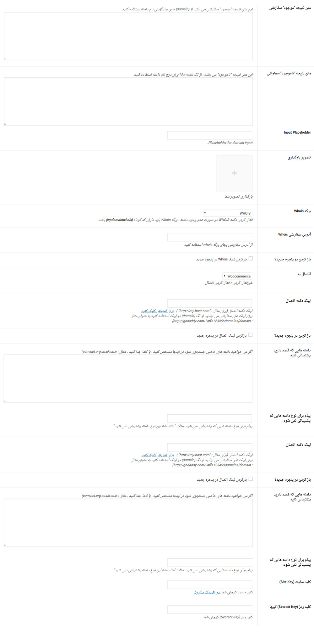 افزونه WP Domain Checker