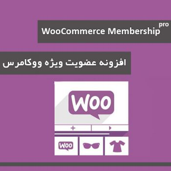 افزونه WooCommerce Membership - پلاگین عضویت ویژه ووکامرس