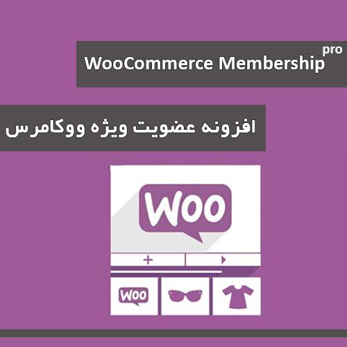 افزونه WooCommerce Membership – پلاگین عضویت ویژه ووکامرس