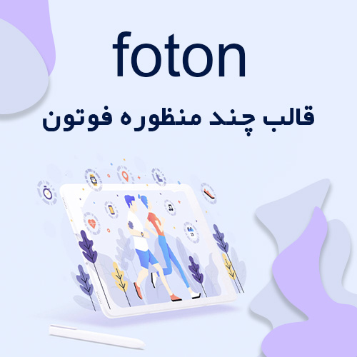 قالب چند منظوره Foton (فوتون)