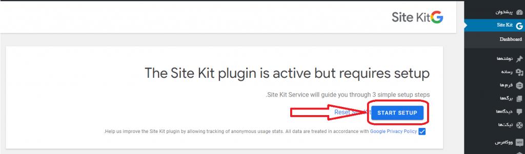 افزونه Site Kit Google کیت سایت گوگل