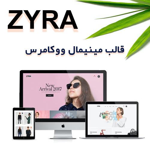 قالب Zyra – قالب مینیمال ووکامرس