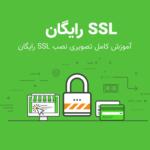 آموزش نصب ssl  sslforfree رایگان https در هاست سی پنل