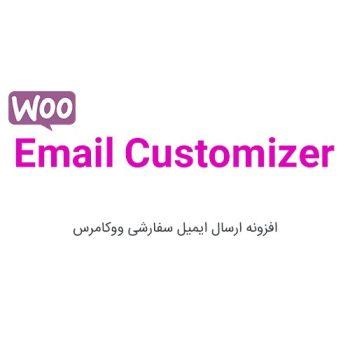 افزونه WooCommerce Email Customizer ارسال ایمیل سفارشی ووکامرس