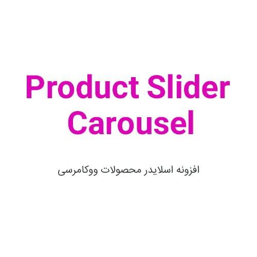 افزونه Product Slider Carousel اسلایدر محصولات ووکامرسی