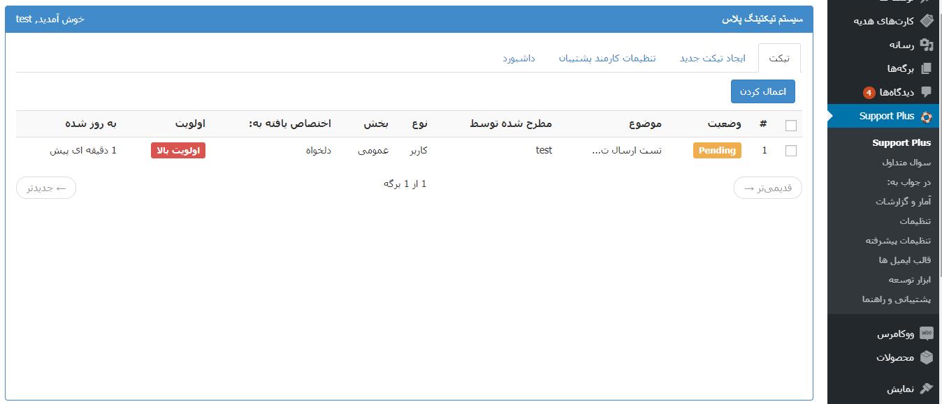 افزونه فارسی تیکت پشتیبانی وردپرس wp support plus