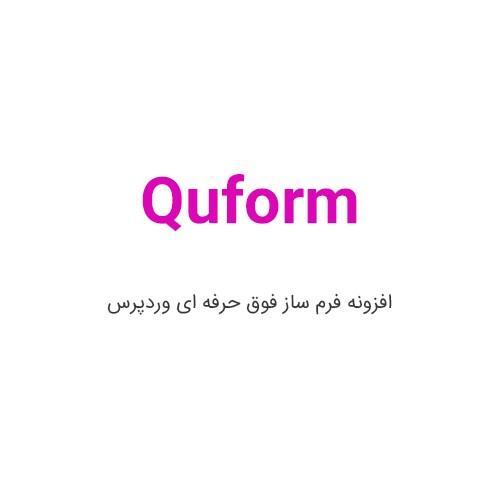 افزونه Quform فرم ساز فوق حرفه ای وردپرس