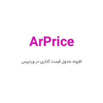 افزونه جدول قیمت گذاری در وردپرس