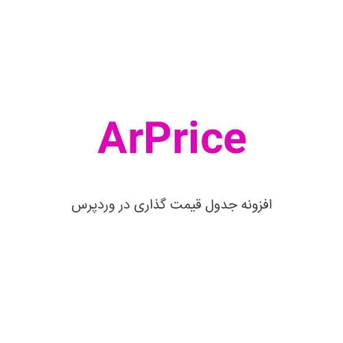 افزونه ArPrice جدول قیمت گذاری در وردپرس