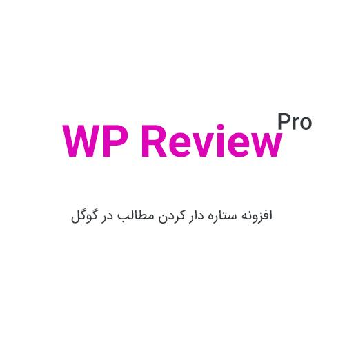 افزونه WP Review Pro فارسی|ستاره دار کردن مطالب در گوگل