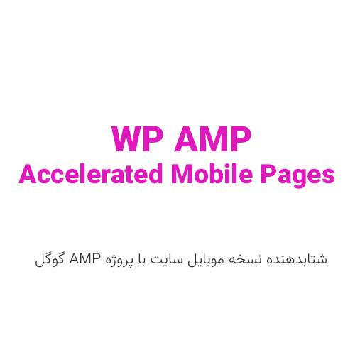 افزونه WP AMP شتاب دهنده نسخه موبایل