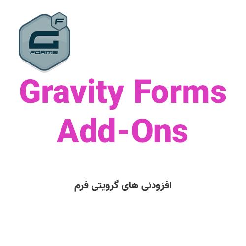 پکیج افزودنیهای گراویتی فرم | Gravity Forms Add-Ons