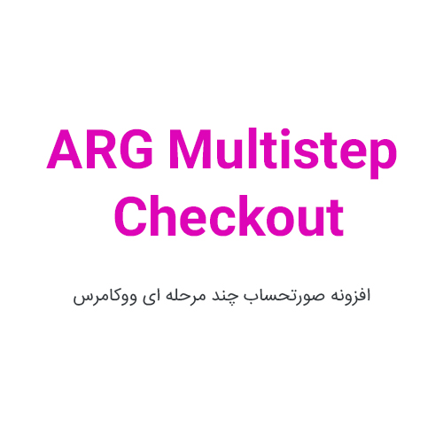 ARG Multistep Checkout پلاگین