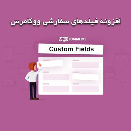 افزونه Custom Fields فیلدهای سفارشی ووکامرس
