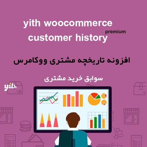 افزونه Customer History – پلاگین تاریخچه مشتری ووکامرس