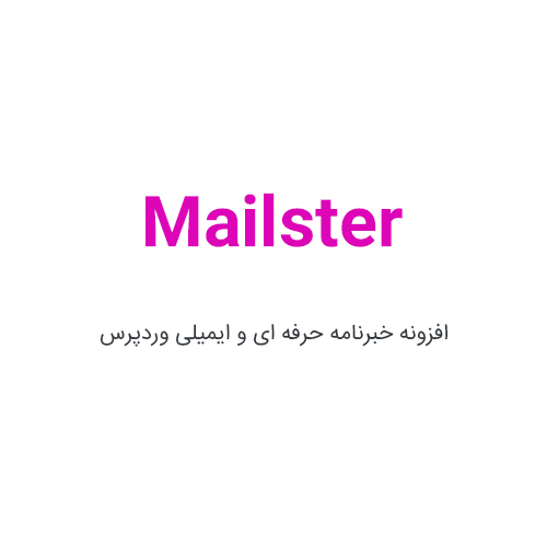 Mailster افزونه