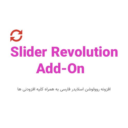 افزونه Slider Revolution روولوشن اسلایدر فارسی + Add-On