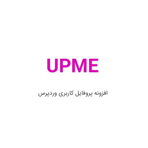 افزونه UPME پروفایل کاربری فارسی وردپرس