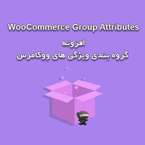 افزونه Group Attributes گروه بندی ویژگی های ووکامرس