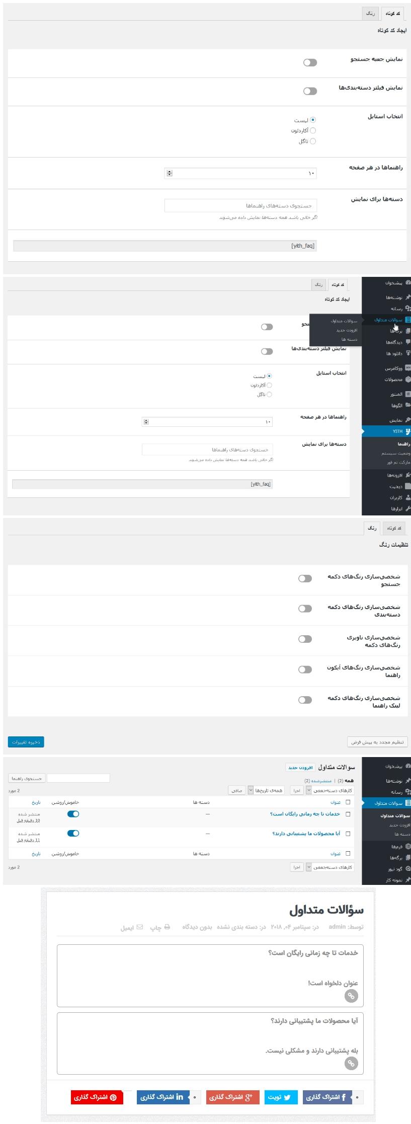 افزونه WooCommerce FAQ Plugin سوالات متداول وردپرس
