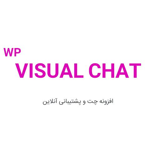 افزونه WP Visual Chat چت و پشتیبانی آنلاین