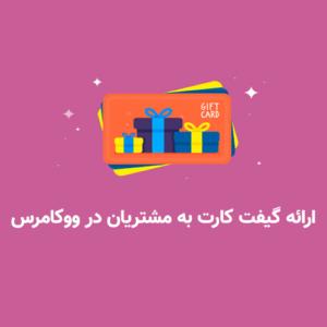 افزونه YITH WooCommerce Gift Cards فارسی شده