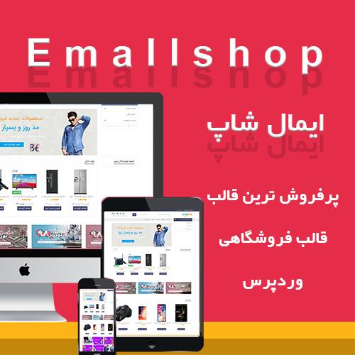 قالب Emallshop – پوسته فروشگاهی ایمال شاپ