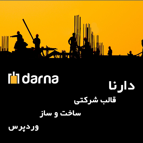 قالب دارنا – DARNA قالب شرکتی ساخت و ساز وردپرس