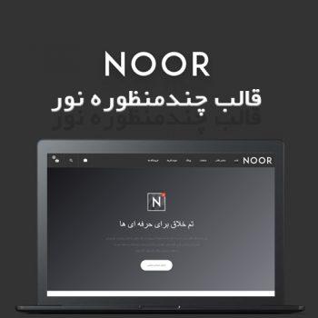 قالب Noor - قالب چندمنظوره نور
