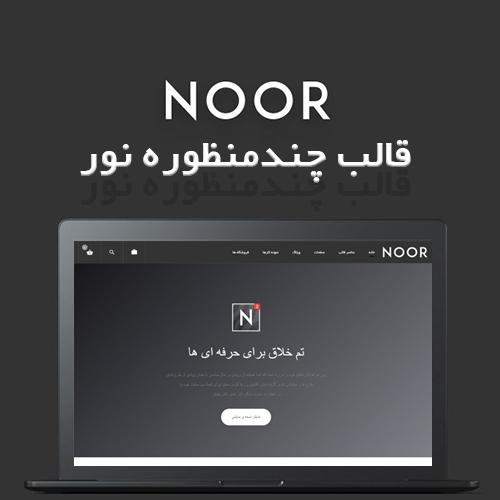 قالب Noor – قالب چندمنظوره نور