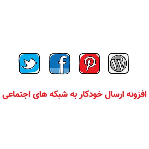 افزونه Social Auto Poster ارسال خودکار به شبکه های اجتماعی
