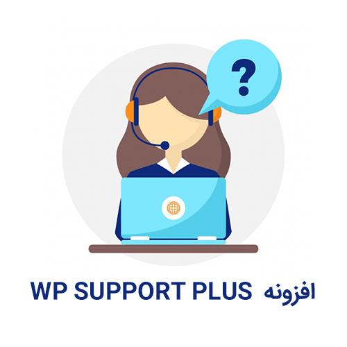 افزونه WP Support Plus ارسال تیکت در وردپرس