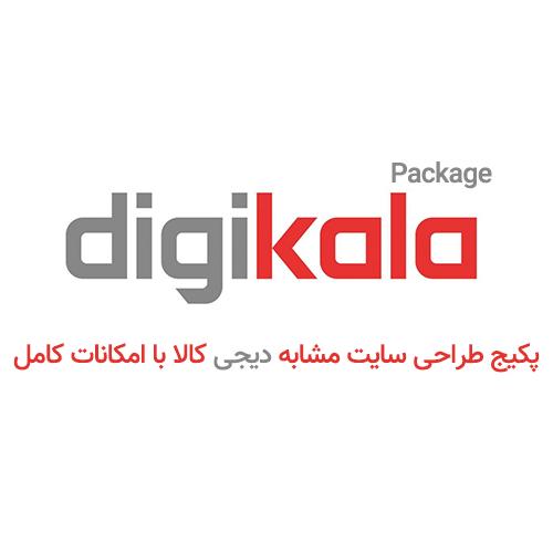 پکیج طراحی سایت مشابه دیجی کالا