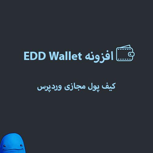 افزونه EDD Wallet – کیف پول ایزی دیجیتال دانلود