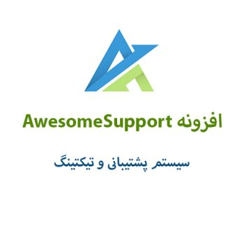 AwesomeSupport افزونه