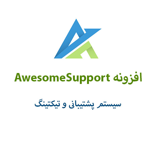 افزونه Awesome Support – تیکت پشتیبانی