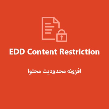 افزونه EDD Content Restriction