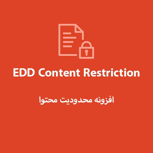 افزونه EDD Content Restriction – محدودیت محتوا