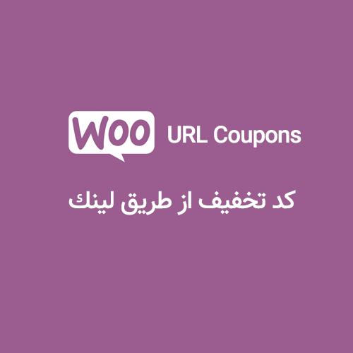 افزونه URL Coupons کد تخفیف از طریق لینک