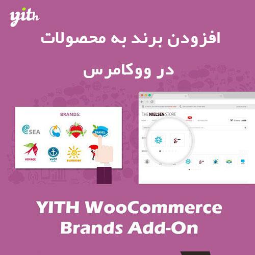 افزونه Yith Brands Add-On – افزودن برند به محصولات در ووکامرس