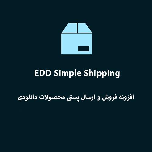 افزونه فروش و ارسال پستی محصولات دانلودی