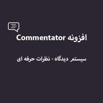 افزونه Commentator