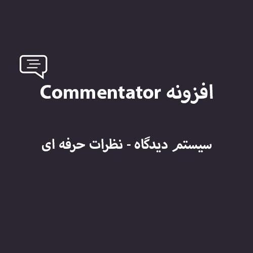 افزونه Commentator – نظرات حرفه ای وردپرس