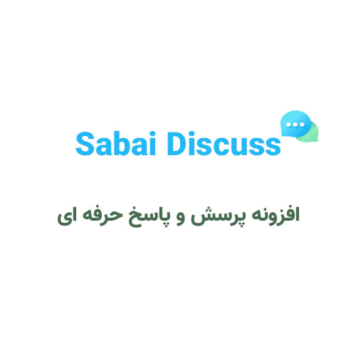 افزونه Sabai Discuss – پرسش و پاسخ